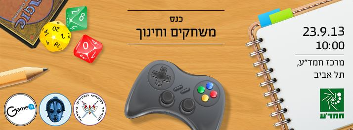 gamesandEdu