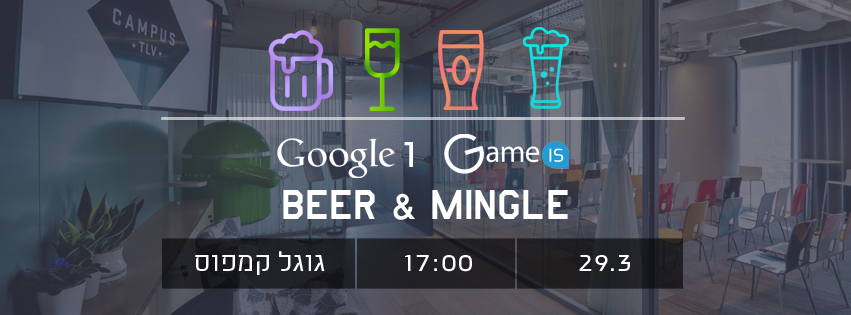 GameIS_GoogleParty_24-3-2015